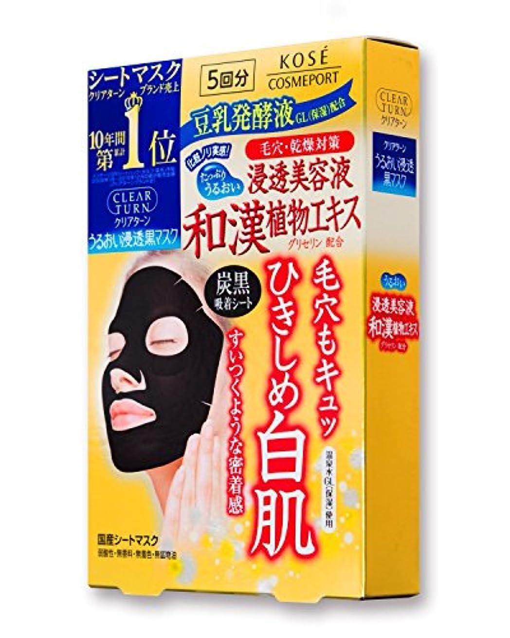 とまり木請願者予約KOSE コーセー クリアターン 黒マスク × 5個