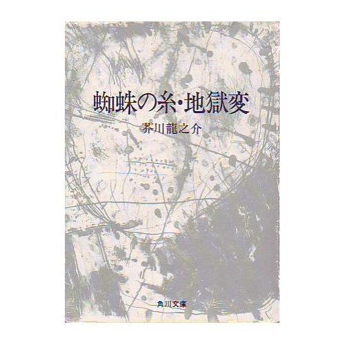 蜘蛛の糸/地獄変 (角川文庫 緑 33-3)の詳細を見る
