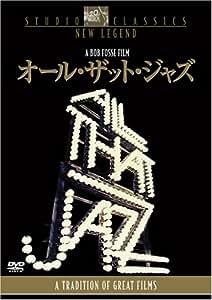 オール・ザット・ジャズ [DVD]