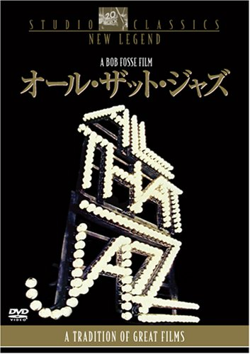 オール・ザット・ジャズ [DVD]の詳細を見る