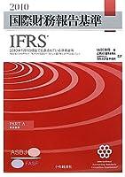 国際財務報告基準(IFRS) 2010(全2巻)―2010年1月1日現在公表