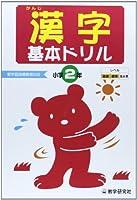 基本ドリル漢字小学2年