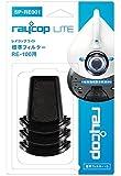 raycop レイコップLITE[ライト] RE-100用 標準フィルター(3個入) SP-RE001