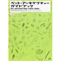 ペット・アーキテクチャー・ガイドブック (ワールド・ムック―Living spheres (327))