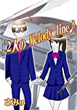 二人のMelody line♪ (ネット文庫星の砂)