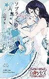 ソプラノ姫は人魚に恋する 百合ンセスシリーズ (甘辛文庫)