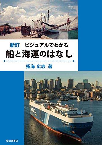 新訂 ビジュアルでわかる船と海運のはなし