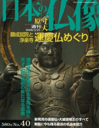 週刊 原寸大 日本の仏像 No.40 願成就院と浄楽寺 運慶仏めぐり