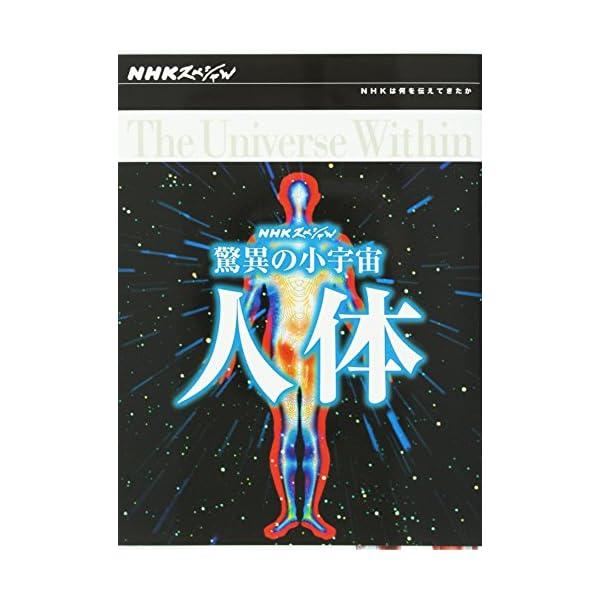 NHKスペシャル 驚異の小宇宙 人体 DVD-BOXの商品画像