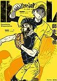 B(asebal)L【デジタル・修正版】 (ビーボーイデジタルコミックス)