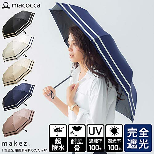 macocca(マコッカ) 遮光率100% 遮蔽率100% 超撥水 耐風骨 晴雨兼用傘 大きめ 55cm 折りたたみ傘 makez. マケズ 2本ライン オフホワイト
