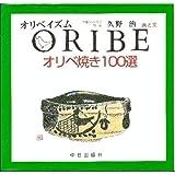 ORIBE オリベ焼き100選