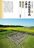 古代国家形成の舞台・飛鳥宮 (シリーズ「遺跡を学ぶ」102)