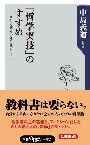 「哲学実技」のすすめ そして誰もいなくなった・・・・・・。 (角川oneテーマ21)