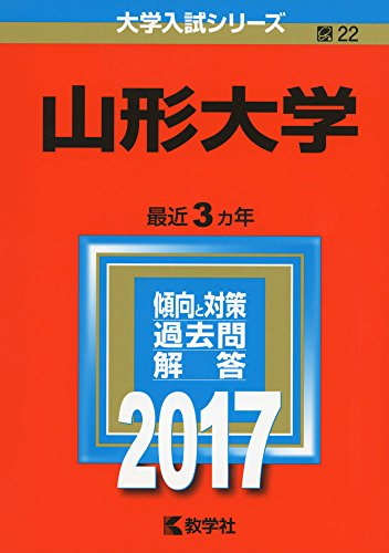 山形大学 (2017年版大学入試シリーズ)