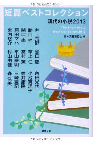 短篇ベストコレクション   現代の小説2013 (徳間文庫)の詳細を見る