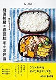 きょうの料理 飛田和緒の 朝にらくする 春夏秋冬のお弁当 (生活実用シリーズ) 画像