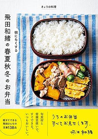 きょうの料理 飛田和緒の 朝にらくする 春夏秋冬のお弁当 (生活実用シリーズ)