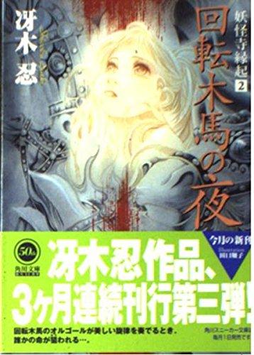 回転木馬の夜―妖怪寺縁起〈2〉 (角川スニーカー文庫)の詳細を見る