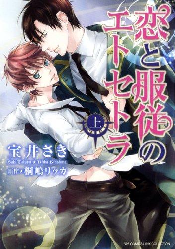 恋と服従のエトセトラ 上 (バーズコミックス リンクスコレクション)の詳細を見る