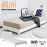 ベッド ワイドダブル フレームのみ ワイドダブルベッド ベッドフレーム 鏡面 ホワイト