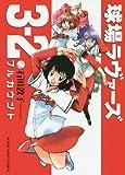 球場ラヴァーズ3—2(フルカウント) (コミック(YKコミックス))