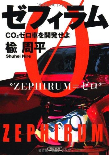 ゼフィラム CO2ゼロ車を開発せよ (朝日文庫)の詳細を見る