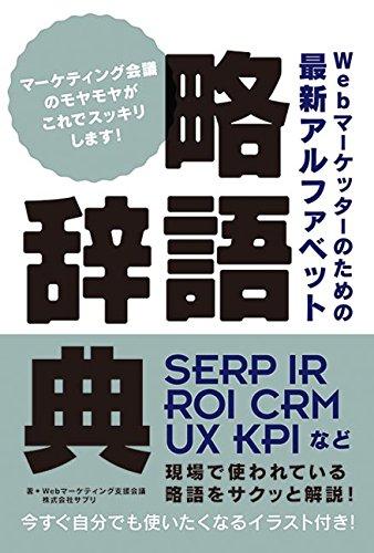 Webマーケッターのための最新アルファベット略語辞典