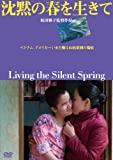 沈黙の春を生きて [DVD]