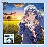 【Amazon.co.jp限定】TVアニメ『転生したらスライムだった件』エンディング主題歌 第2弾「リトルソルジャー」アーティスト盤 (デカジャケット付)