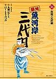 築地魚河岸三代目 36 (ビッグコミックス)