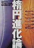 楕円進化論—日本ラグビーは世界に勝つために何をすべきか