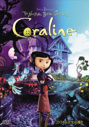 コララインとボタンの魔女 スタンダード・エディション [DVD]の詳細を見る