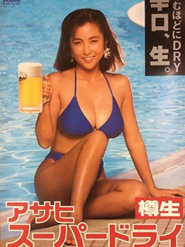 かとうれいこアサヒSU…ポスター