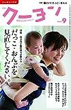 月刊クーヨン 2018年 09月号 [雑誌]