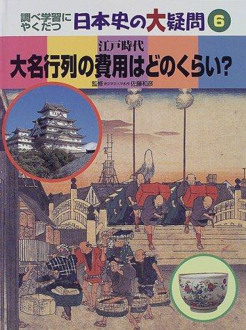 調べ学習にやくだつ日本史の大疑問 (6)