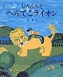しんくんとへんてこライオン (おひさまのほん)