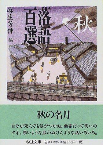 落語百選 秋 (ちくま文庫)の詳細を見る