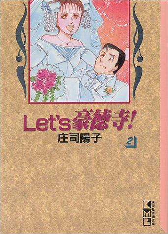Let's豪徳寺! (2) (講談社漫画文庫)の詳細を見る