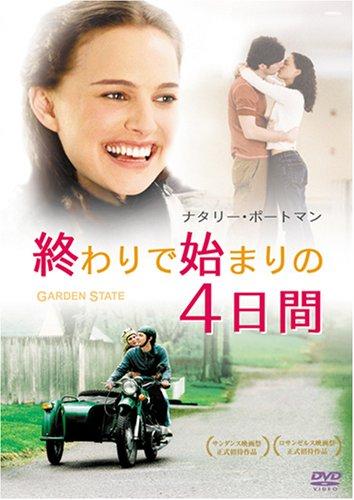 終わりで始まりの4日間 [DVD]