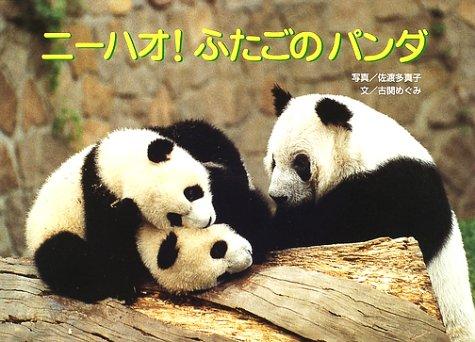 ニーハオ!ふたごのパンダ (親と子の写真絵本)