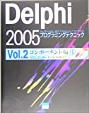 Delphi 2005プログラミングテクニック for Microsoft .NET Framework+for Win…