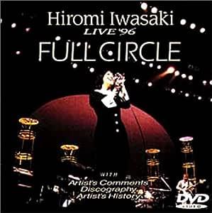 FULL CIRCLE [DVD]
