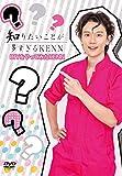 DVD「知りたいことが多すぎるKENN」DIYをやってみたKENN[TBBK-1053][DVD]
