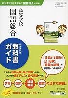 高等学校国語総合―明治書院版準拠教科書ガイド