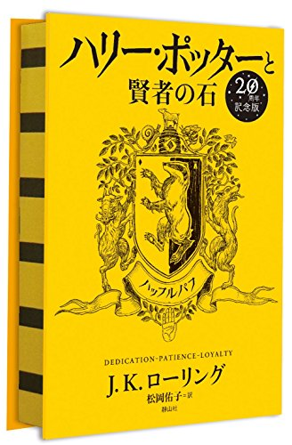 ハリー・ポッターと賢者の石 ハッフルパフ(20周年記念版)