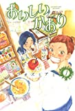 おいしいかおり 1 (マッグガーデンコミックス Beat'sシリーズ)