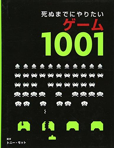 死ぬまでにやりたいゲーム1001 -ハードカバー-