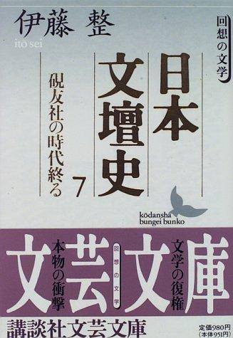日本文壇史7 硯友社の時代終る (講談社文芸文庫)