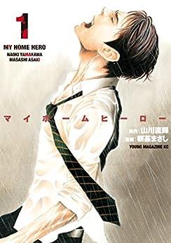 [山川直輝, 朝基まさし]のマイホームヒーロー(1) (ヤングマガジンコミックス)